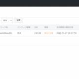 Alibaba Cloud のパブリックトラフィックを定額課金に出来ないか?