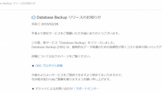 Database Backup Serviceを使ってみる #1 失敗編
