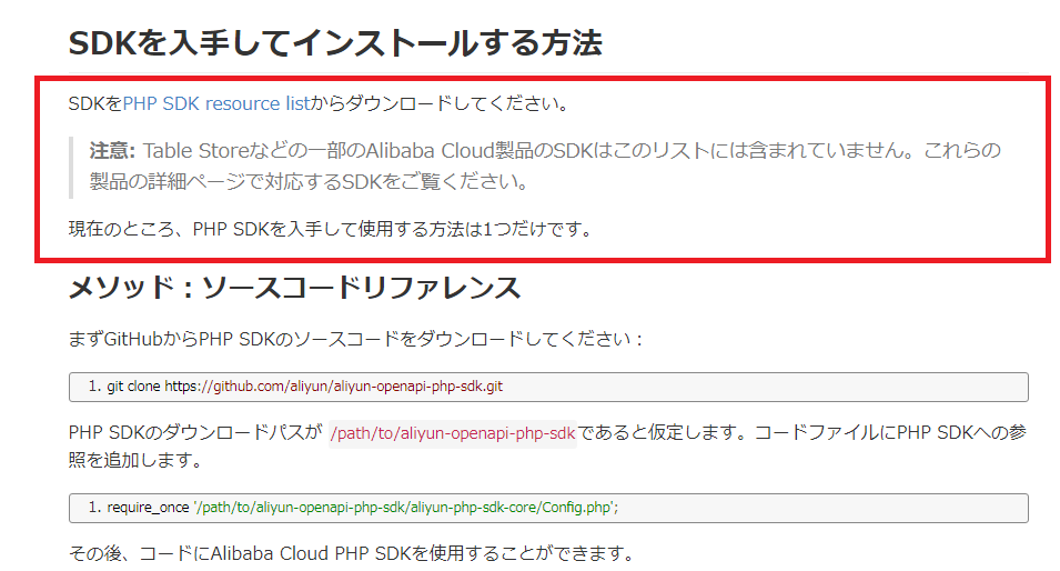 Image Searchを使ってみる#8 SDK編 | Alibaba Cloudの備忘ログ