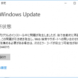 ECSのWindows Updateについて