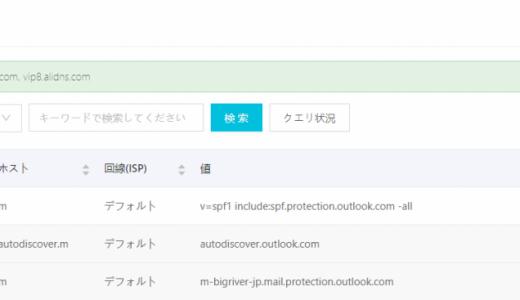 Microsoft 365のサブドメインをAlibaba Cloud DNSに追加する話