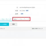 VPN Gatewayでroute basedが利用可能になった模様