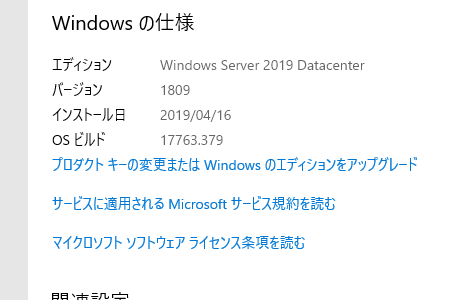 ECSで Windows Server 2019 が利用可能になりました