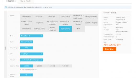 HybridDB for PostgreSQL がAnalyticDB for PostgreSQLへ名称変更