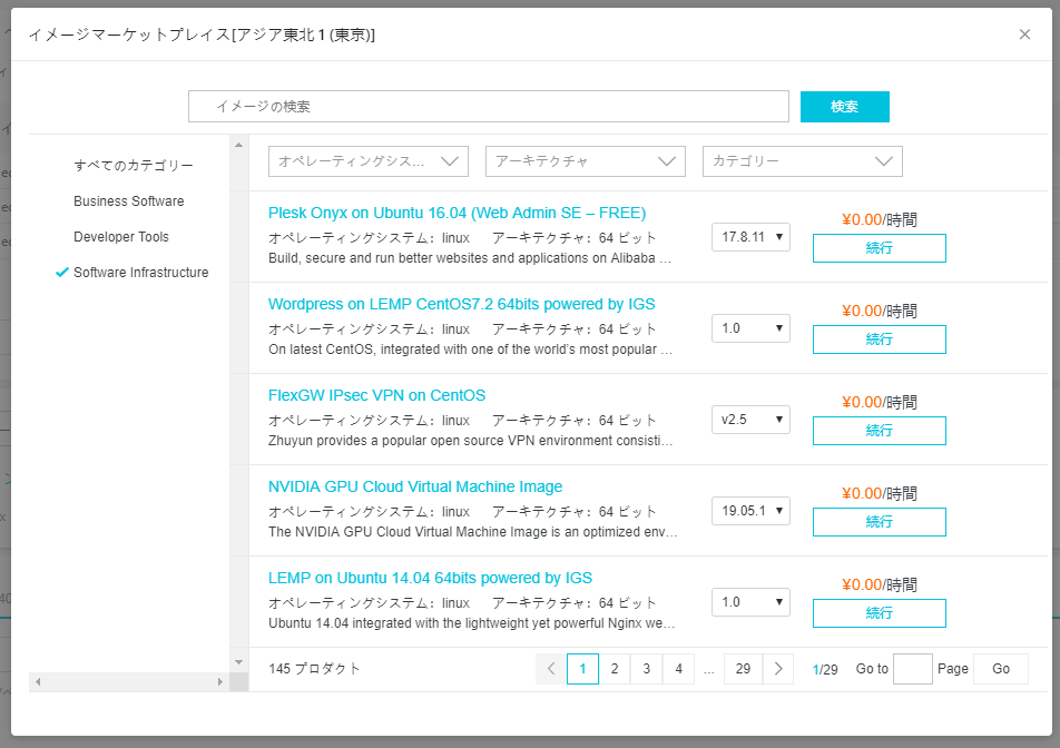 Alibaba Cloud Marketplace をまとめる | Alibaba Cloudの備忘ログ