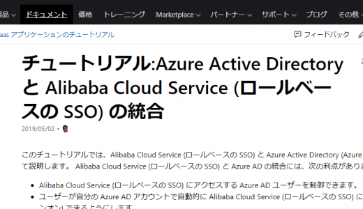 Alibaba Cloud RAM ユーザをAzure AD でSSO認証する #1
