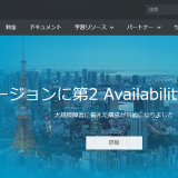 Alibaba Cloudのサイトの概念