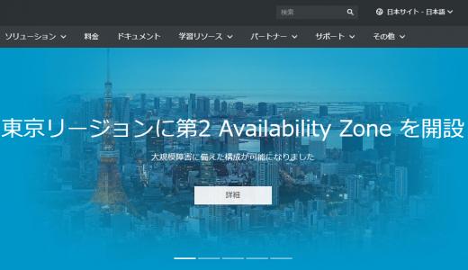 Alibaba Cloud 東京リージョンでZone Bが利用可能に! ECS編