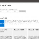 Microsoft 365 をE3からE5へアップグレード