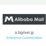 Alibaba Mail を使ってみる #1 環境構築編