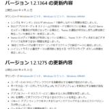 WVD Spring 2020 #46 リモートデスクトップクライアント version 1.2.1364